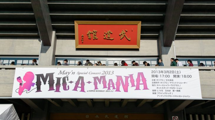 May'n Special Concert 2013「MIC-A-MANIA」@日本武道館